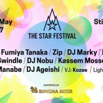 star_festival