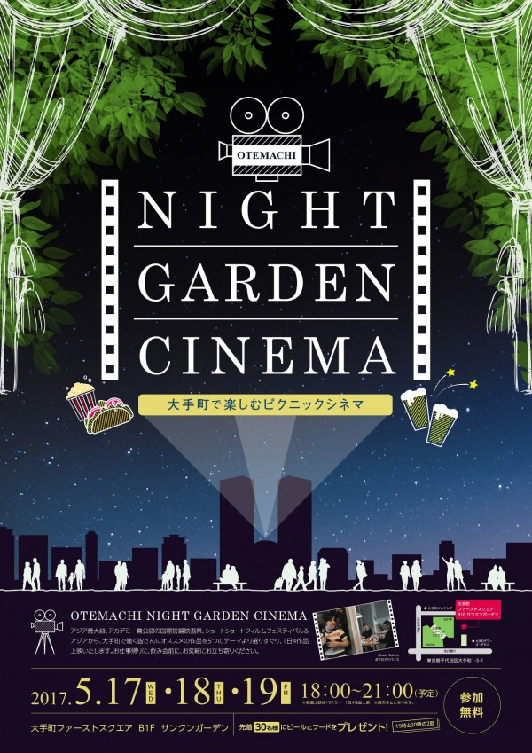 OTEMACHI NIGHT GARDEN CINEMA