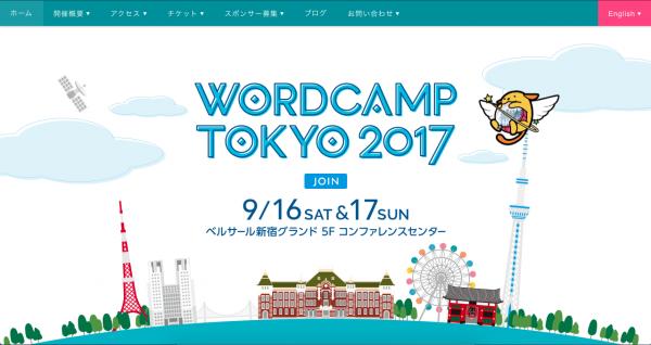 wordcamptokyo2017