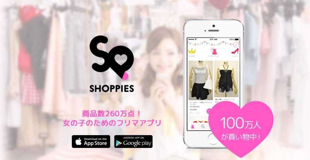 shoppies01