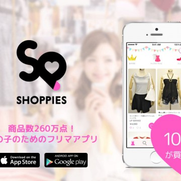 shoppies01