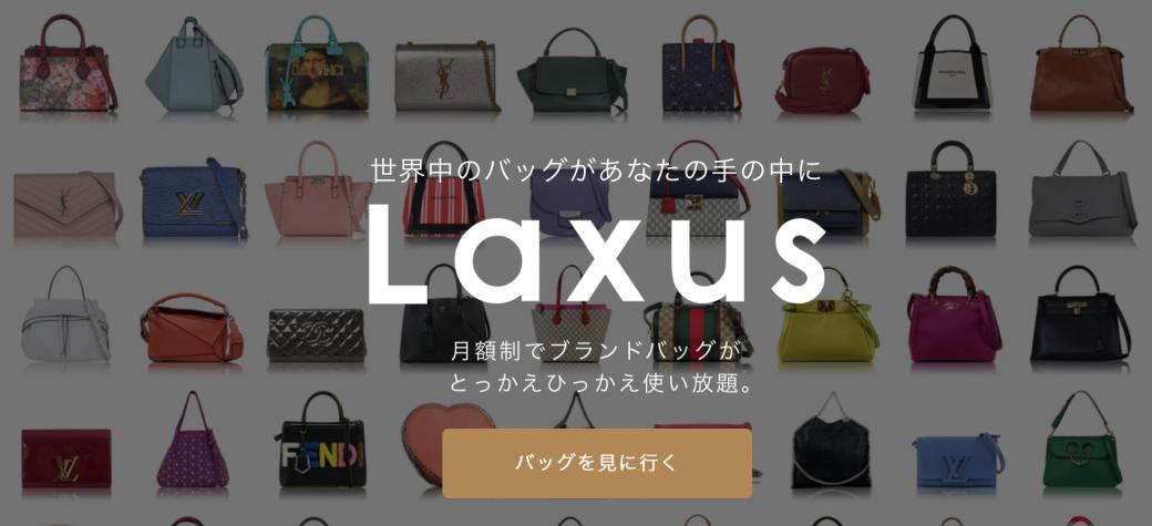 48ddee5d70 Laxus(ブランドバッグレンタルアプリ)ファッションテック企業_FASHIONTECH ラクサス・テクノロジーズ株式会社が運営.